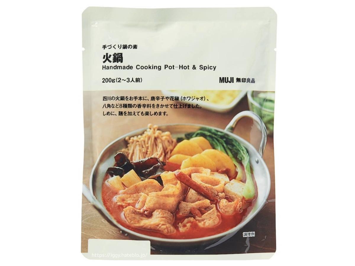 無印 手づくり鍋の素「火鍋」原材料 カロリー・栄養成分 口コミ レビュー