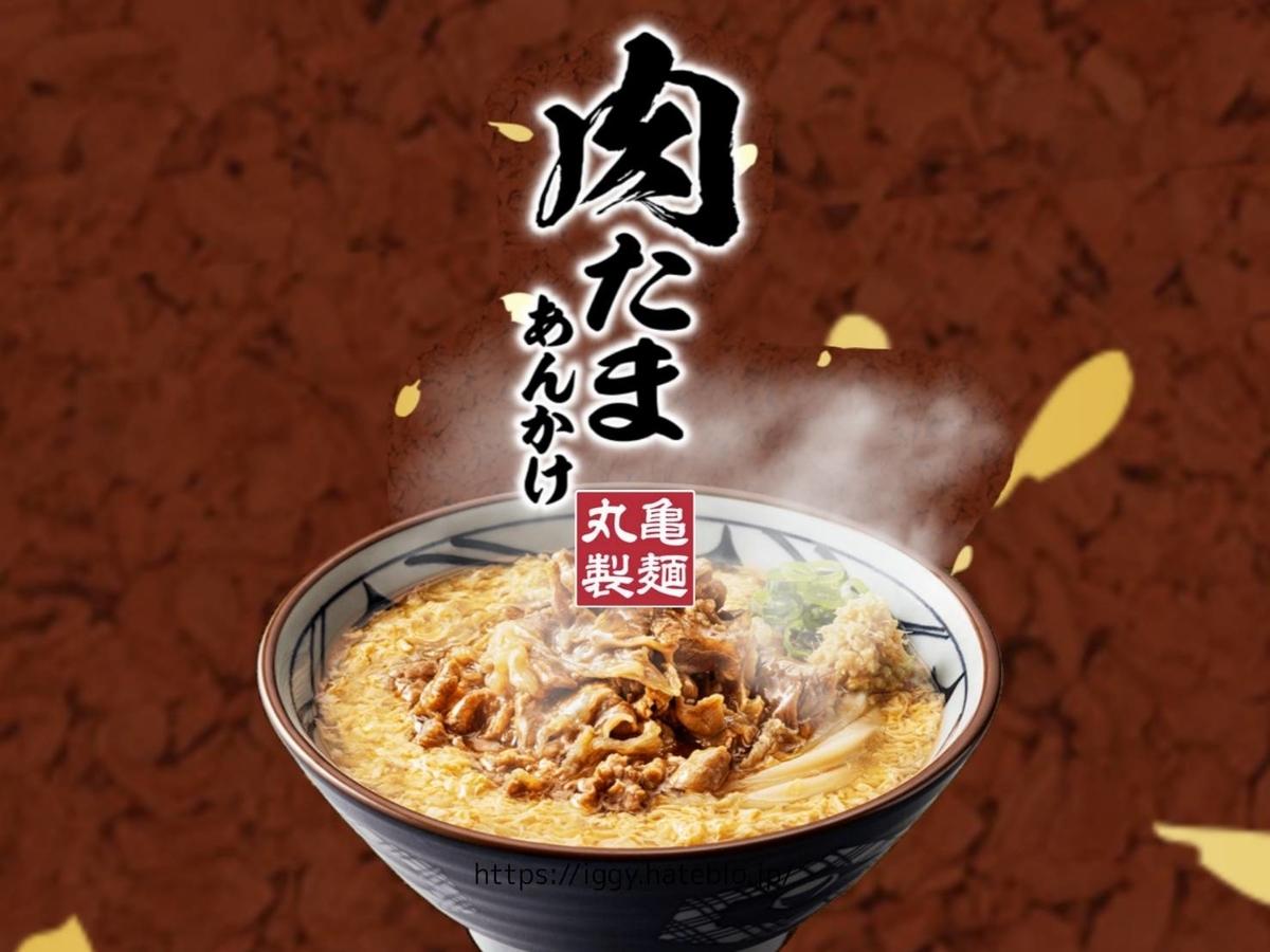 丸亀製麺 季節限定メニュー「肉たまあんかけうどん」いつまで 口コミ レビュー