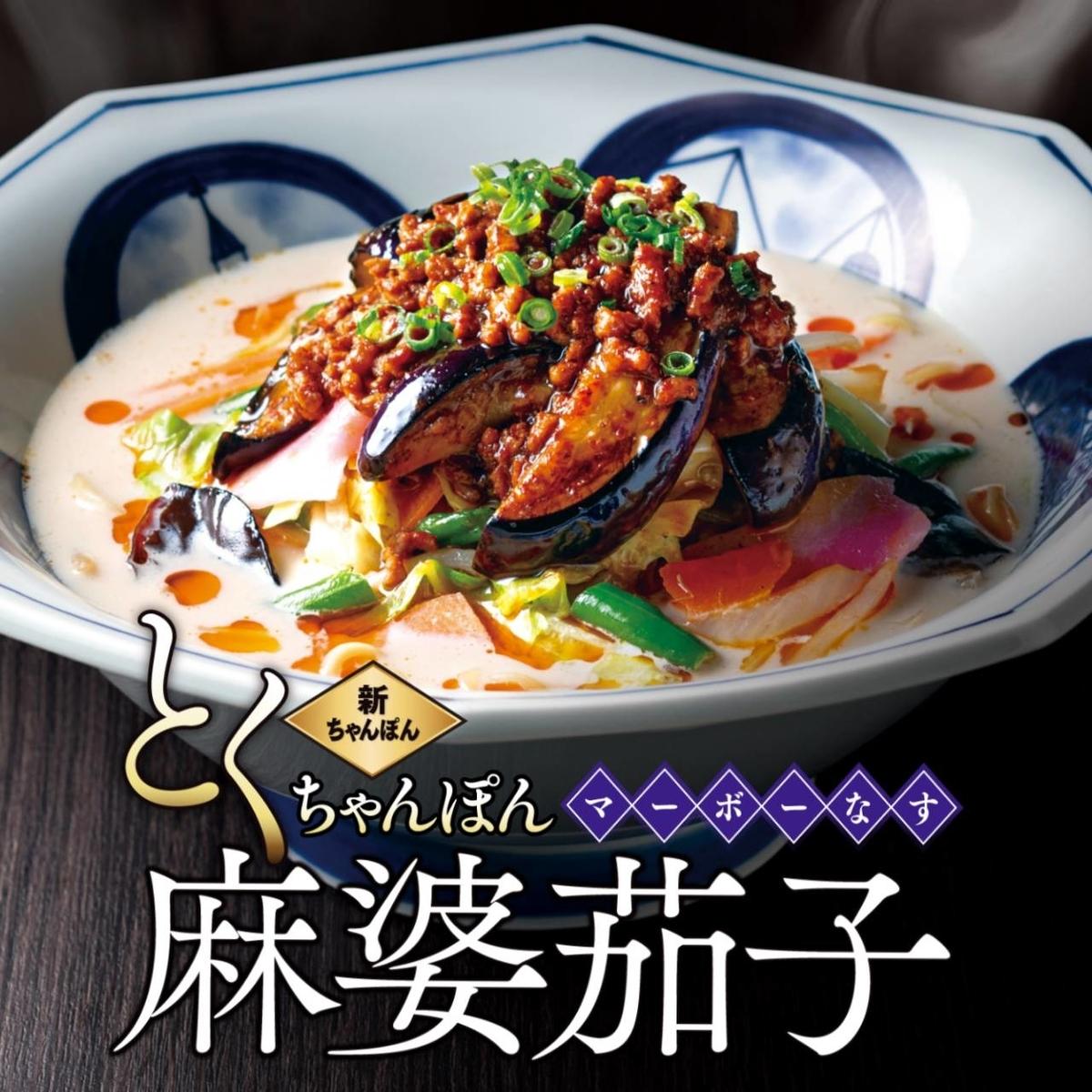 リンガーハット「とくちゃんぽん麻婆茄子」創業祭メニュー いつまで 値段 口コミ レビュー
