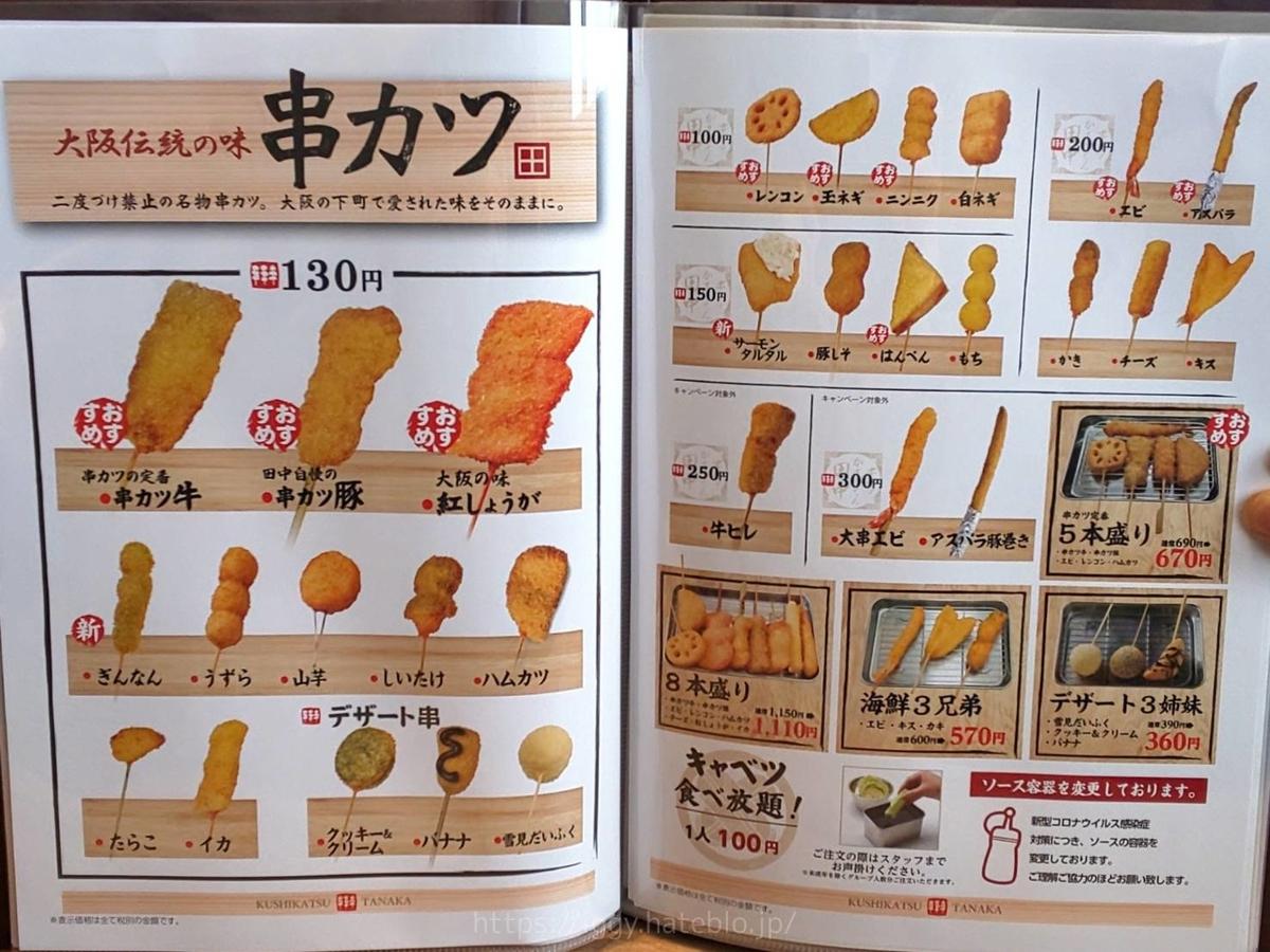 串カツ田中 福岡志免店 メニュー 串カツ種類 口コミ レビュー