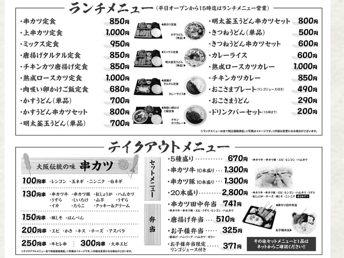串カツ田中 福岡志免店 ランチメニュー テイクアウトメニュー 口コミ レビュー