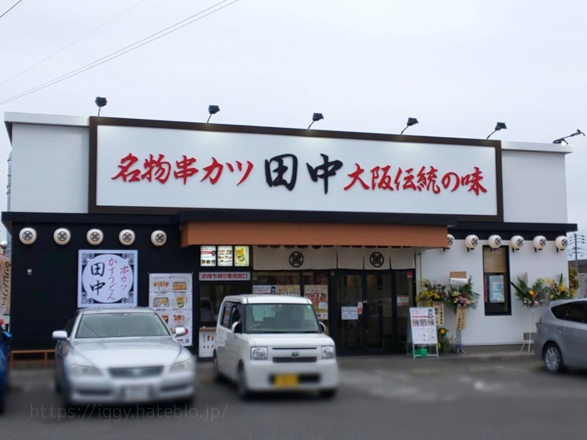 串カツ田中 福岡志免店 営業時間 イオンモール福岡近く 口コミ レビュー