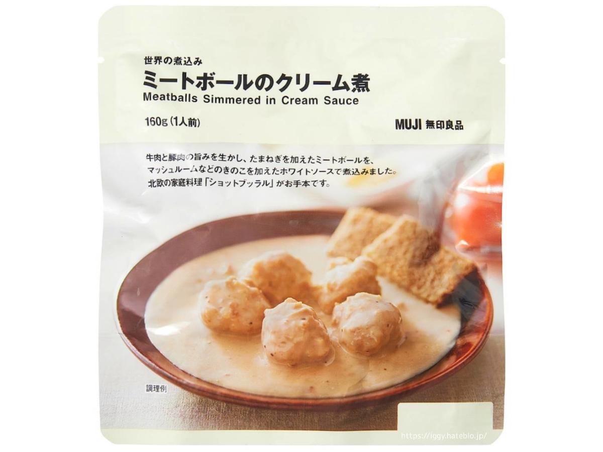 無印 世界の煮込み「ミートボールのクリーム煮」原材料 カロリー・栄養成分 口コミ レビュー