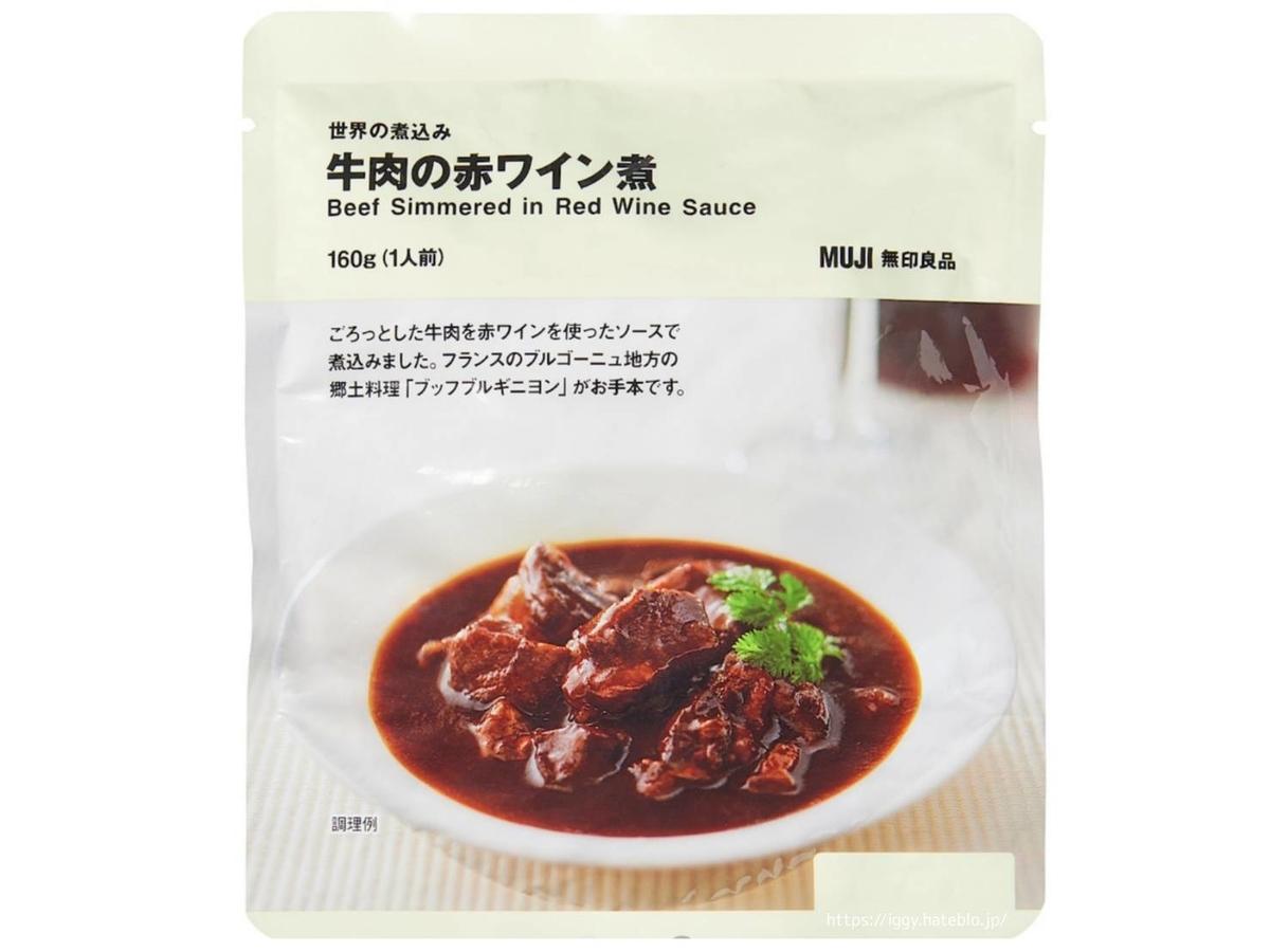 無印 世界の煮込み「牛肉の赤ワイン煮」原材料 カロリー・栄養成分 口コミ レビュー