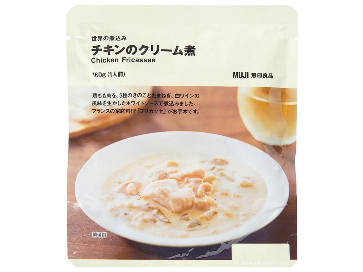 無印 世界の煮込み「チキンのクリーム煮」原材料 カロリー・栄養成分 口コミ レビュー