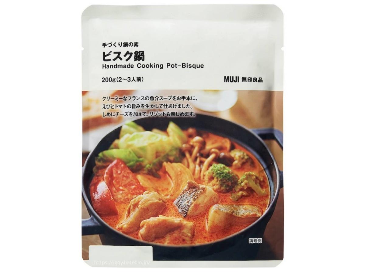 無印 手づくり鍋の素「ビスク鍋」原材料 カロリー・栄養成分 口コミ レビュー