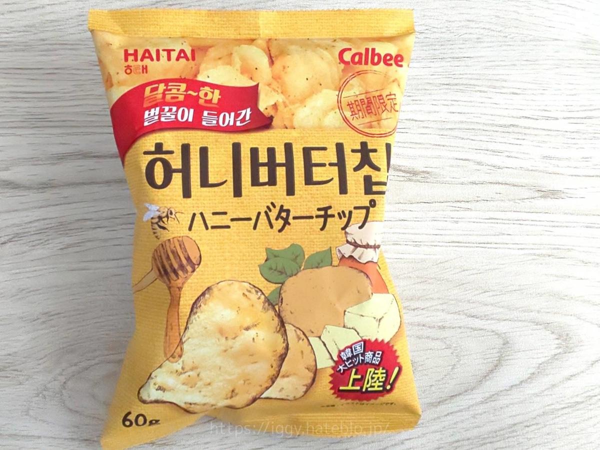 カルビー ハニーバターチップ 韓国 人気ポテトチップス 原材料 カロリー・栄養成分 口コミ レビュー