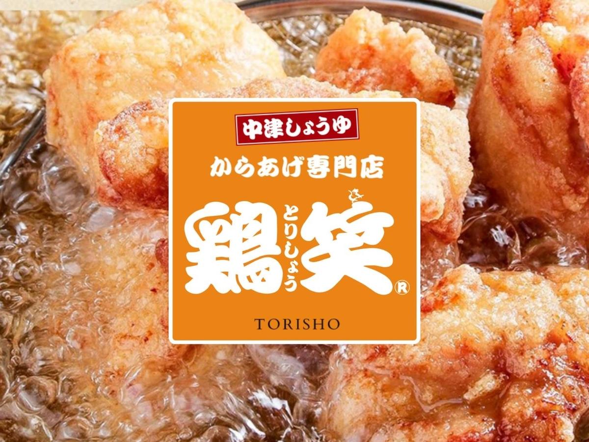 鶏笑(とりしょう)中津からあげ 福岡 春日上白水店 口コミ レビュー