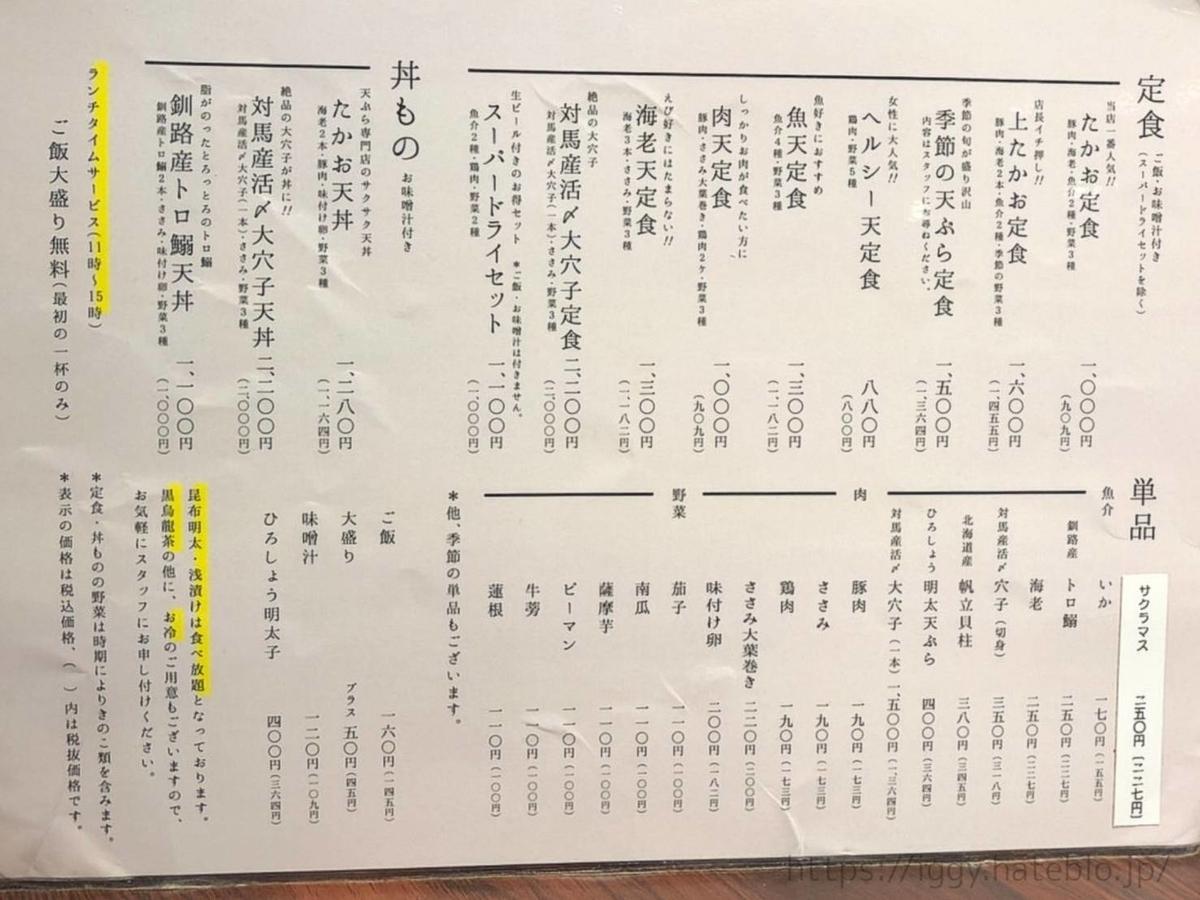 博多天ぷらたかお マークイズ福岡ももち 天ぷら定食 メニュー 値段 口コミ レビュー