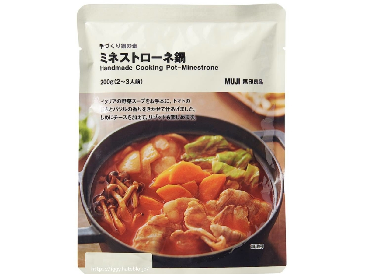 無印 手づくり鍋の素「ミネストローネ鍋」原材料 カロリー・栄養成分 口コミ レビュー