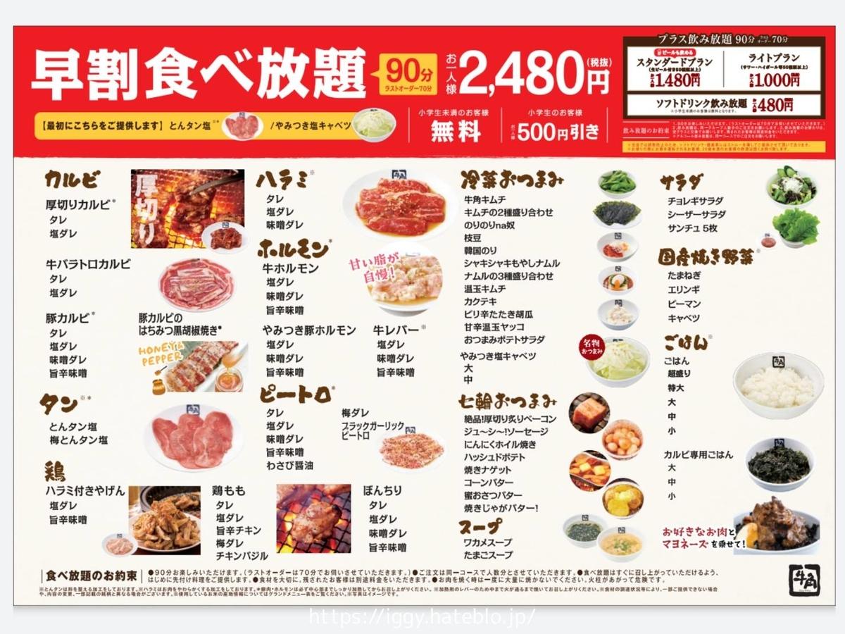 牛角 平日 お得 早割焼肉食べ放題メニュー 値段 口コミ レビュー