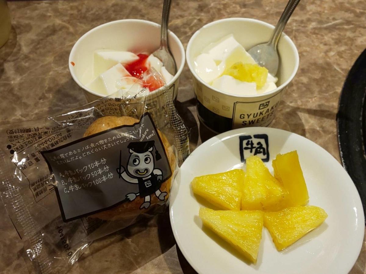 牛角 早割焼肉食べ放題 デザート(杏仁豆腐・シューアイス・パイナップル) 口コミ レビュー