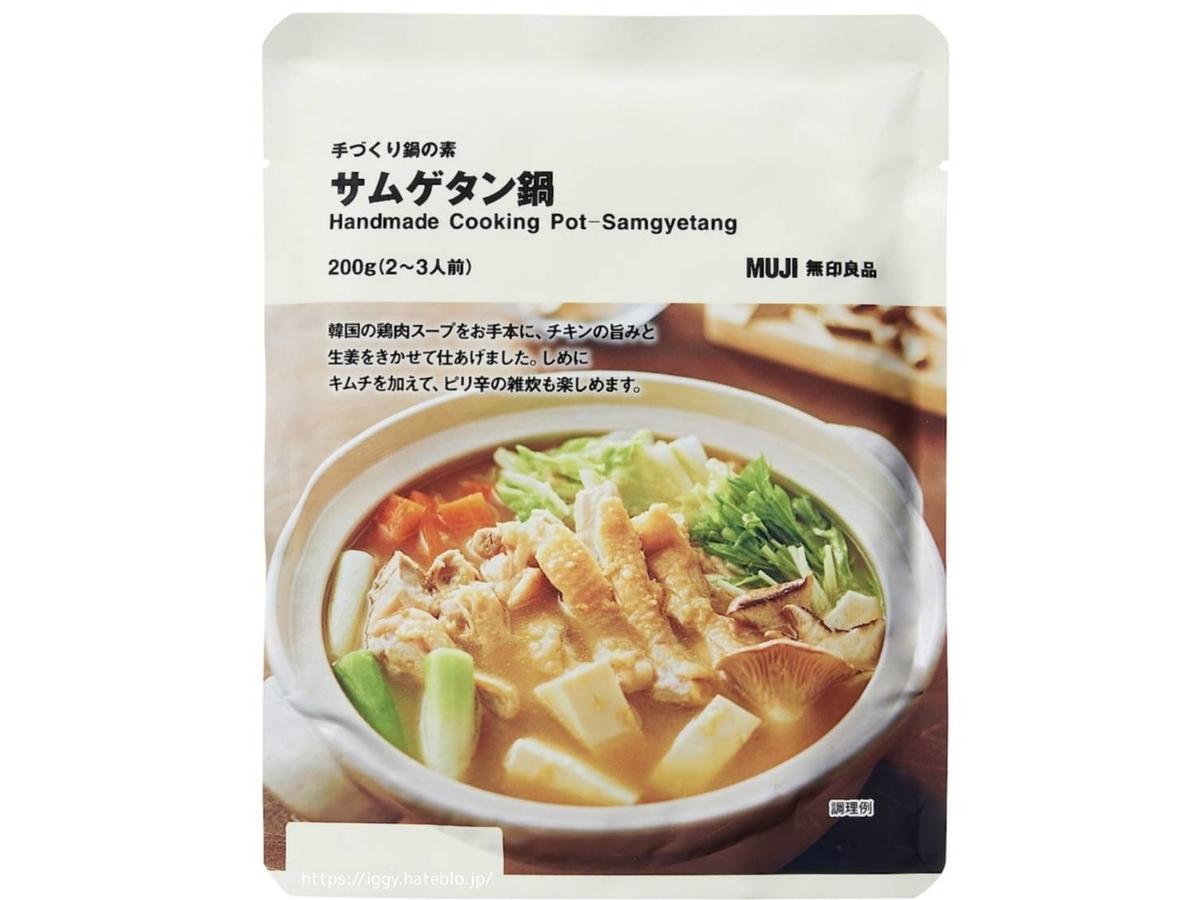 無印 手づくり鍋の素「サムゲタン鍋」原材料 カロリー・栄養成分 口コミ レビュー