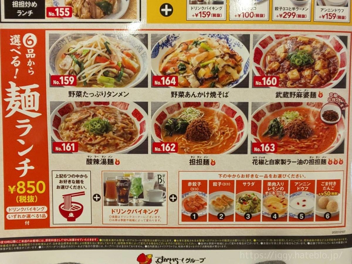 バーミヤン 木の葉モール橋本店 ランチメニュー 値段 麺