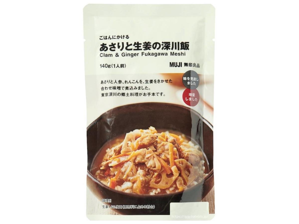 無印良品 ごはんにかける「あさりと生姜の深川飯」原材料 カロリー・栄養成分 口コミ レビュー