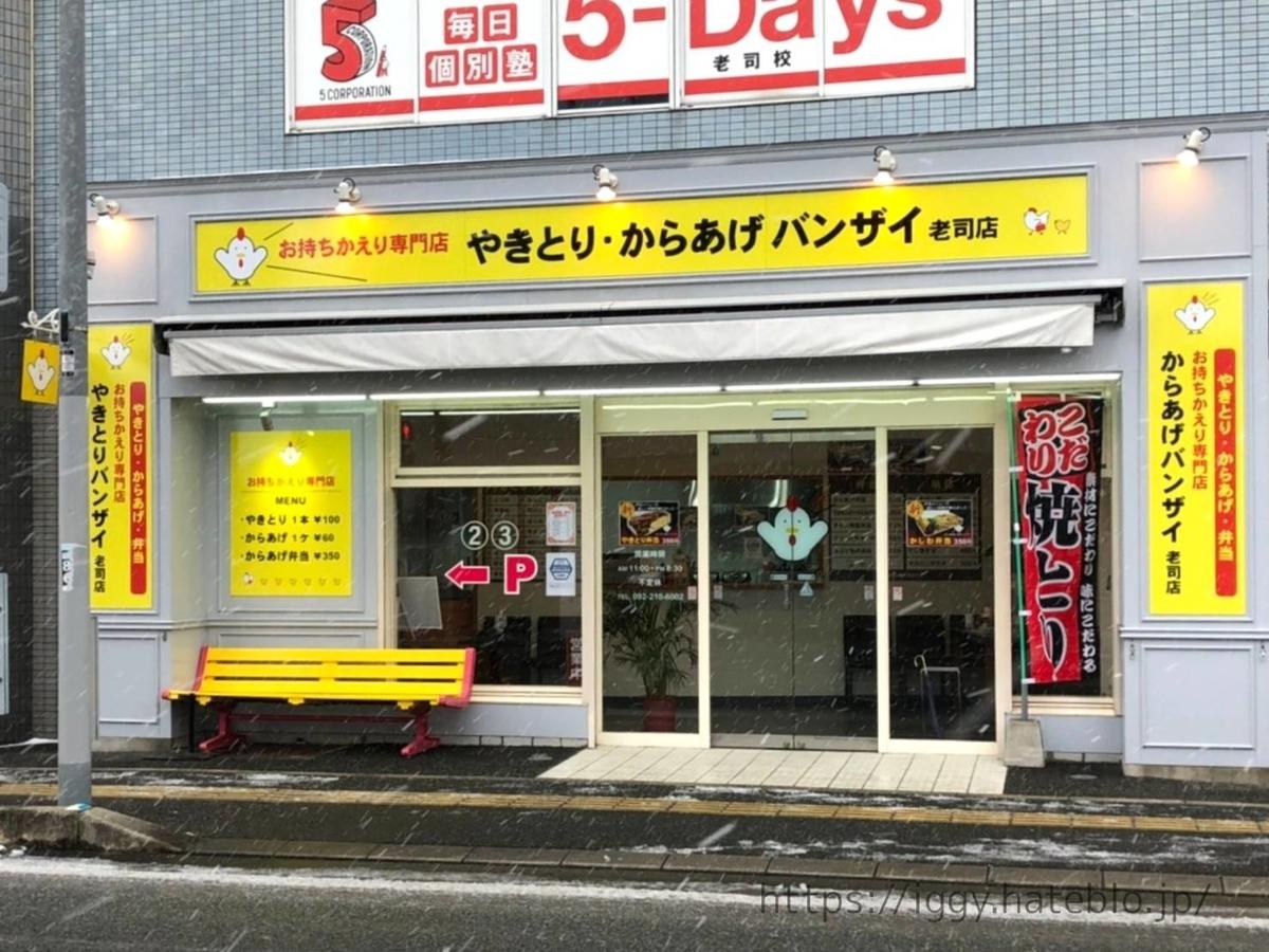 やきとり・からあげバンザイ 福岡市南区老司店 感想 口コミ レビュー