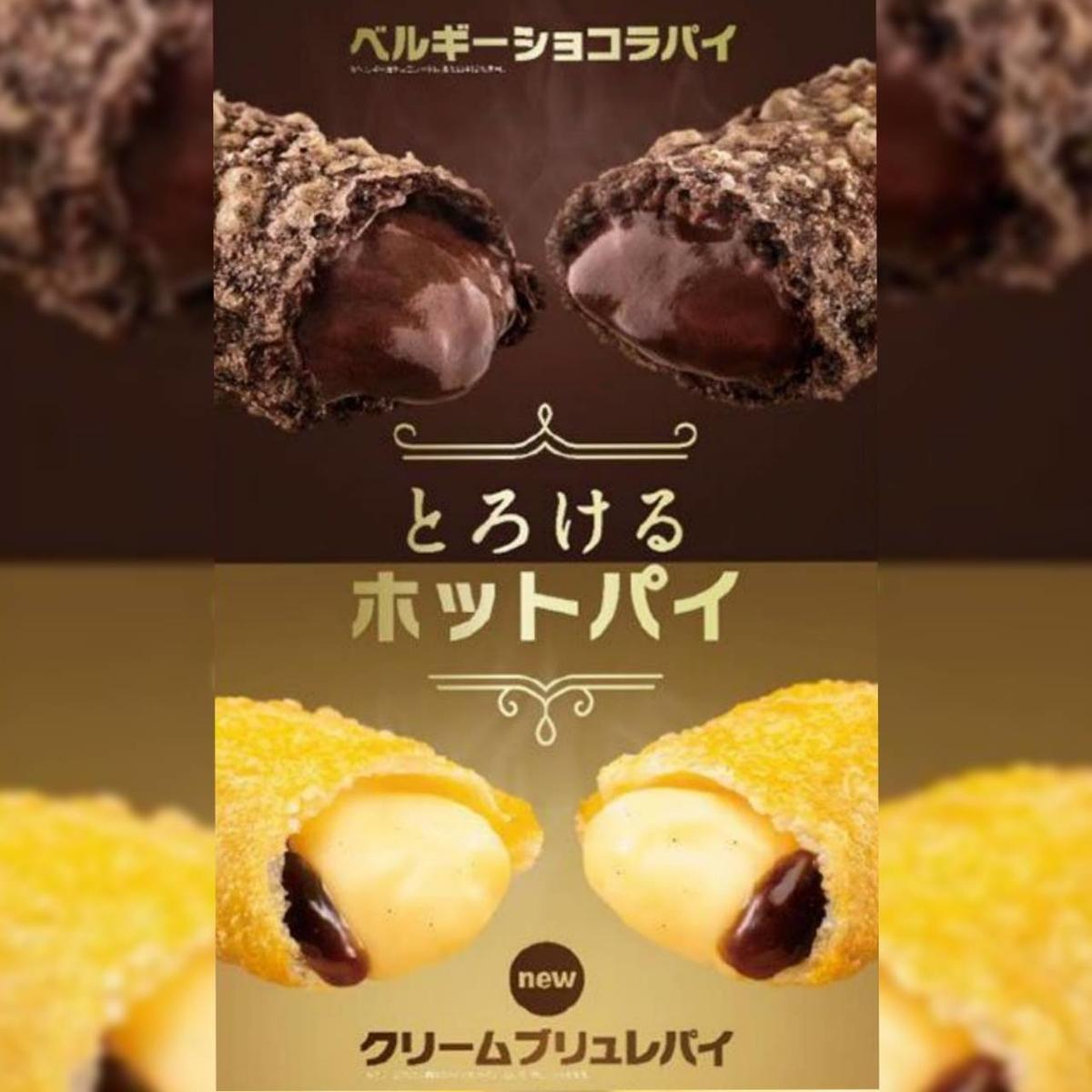 朝マック「クリームブリュレパイ」と「ベルギーショコラパイ」値段 販売期間 いつまで 口コミ レビュー