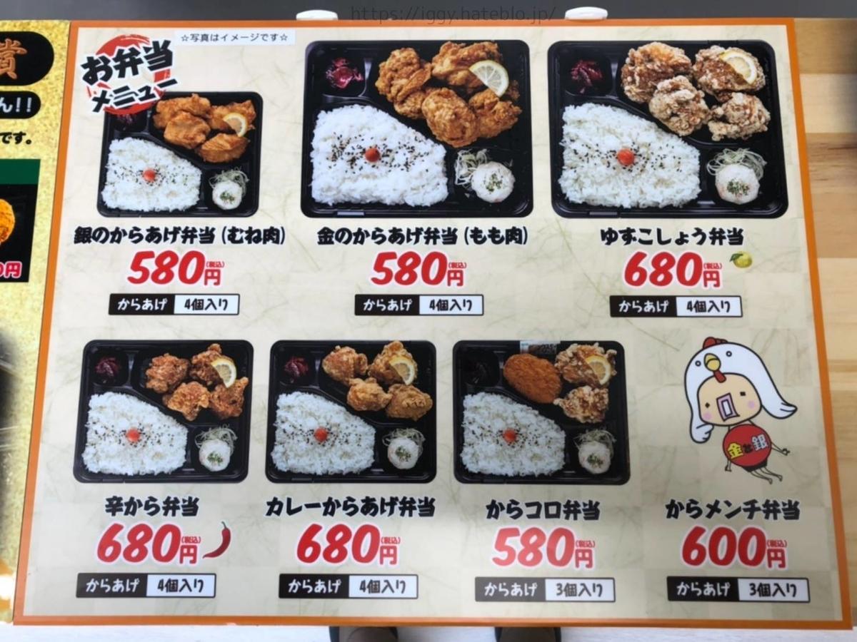 からあげ金と銀 福岡友丘店 お弁当メニュー 値段 口コミ レビュー