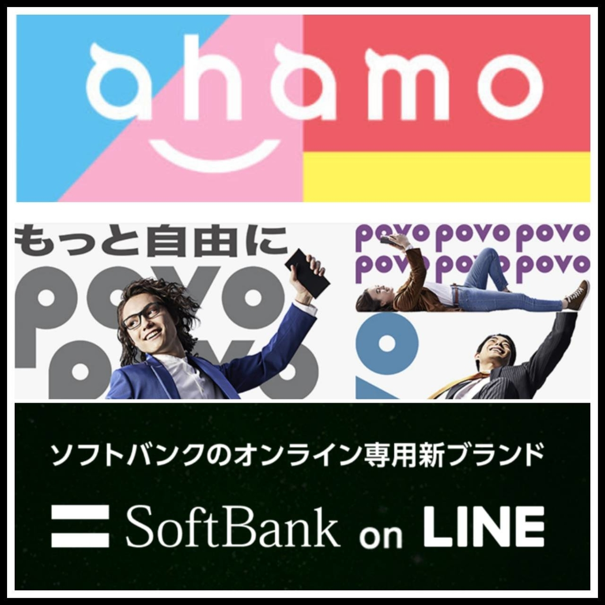 ドコモ・au・ソフトバンク新料金プランの解説「ahamoアハモ・povoポヴォ・Softbank on Lineソフトバンクオンライン」徹底比較