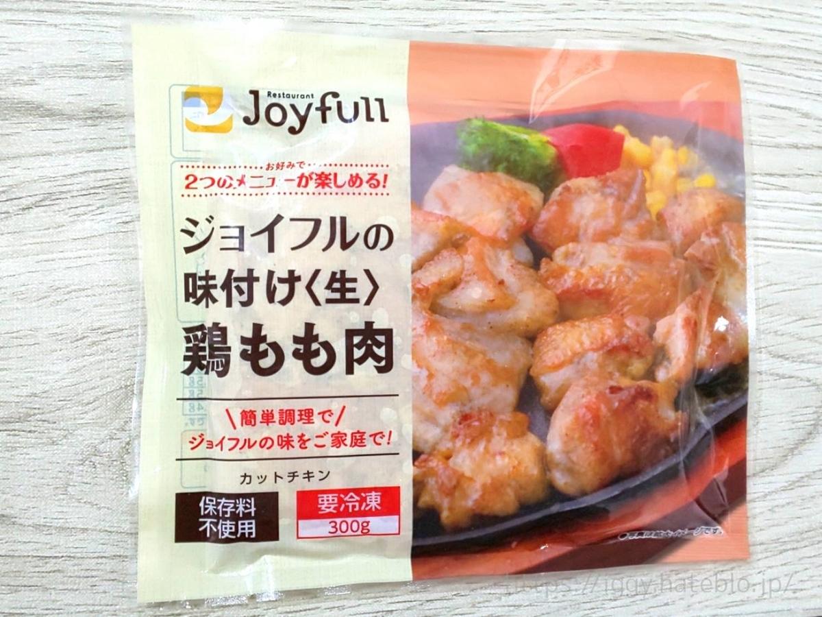 ジョイフル 冷凍 味付け鶏もも肉 カットチキン 値段 原材料・栄養成分 口コミ レビュー