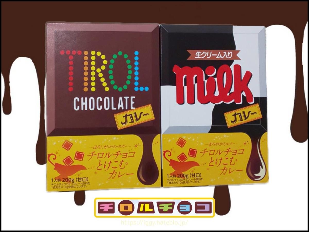 チロルチョコとけこむカレー コーヒーヌガー味 ミルク味 値段 どこに売ってる? 口コミ レビュー