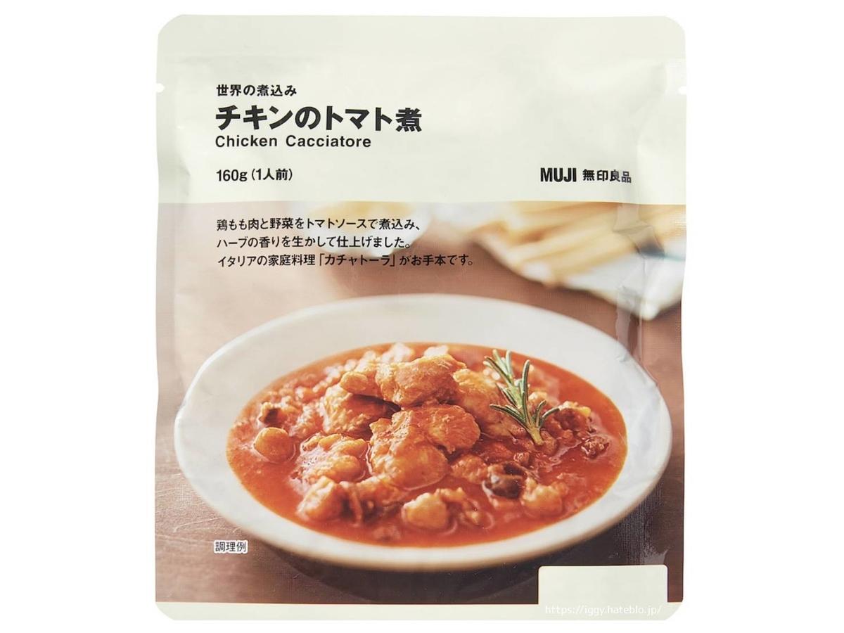 無印良品 世界の煮込み「チキンのトマト煮」 カチャトーラ 口コミ レビュー