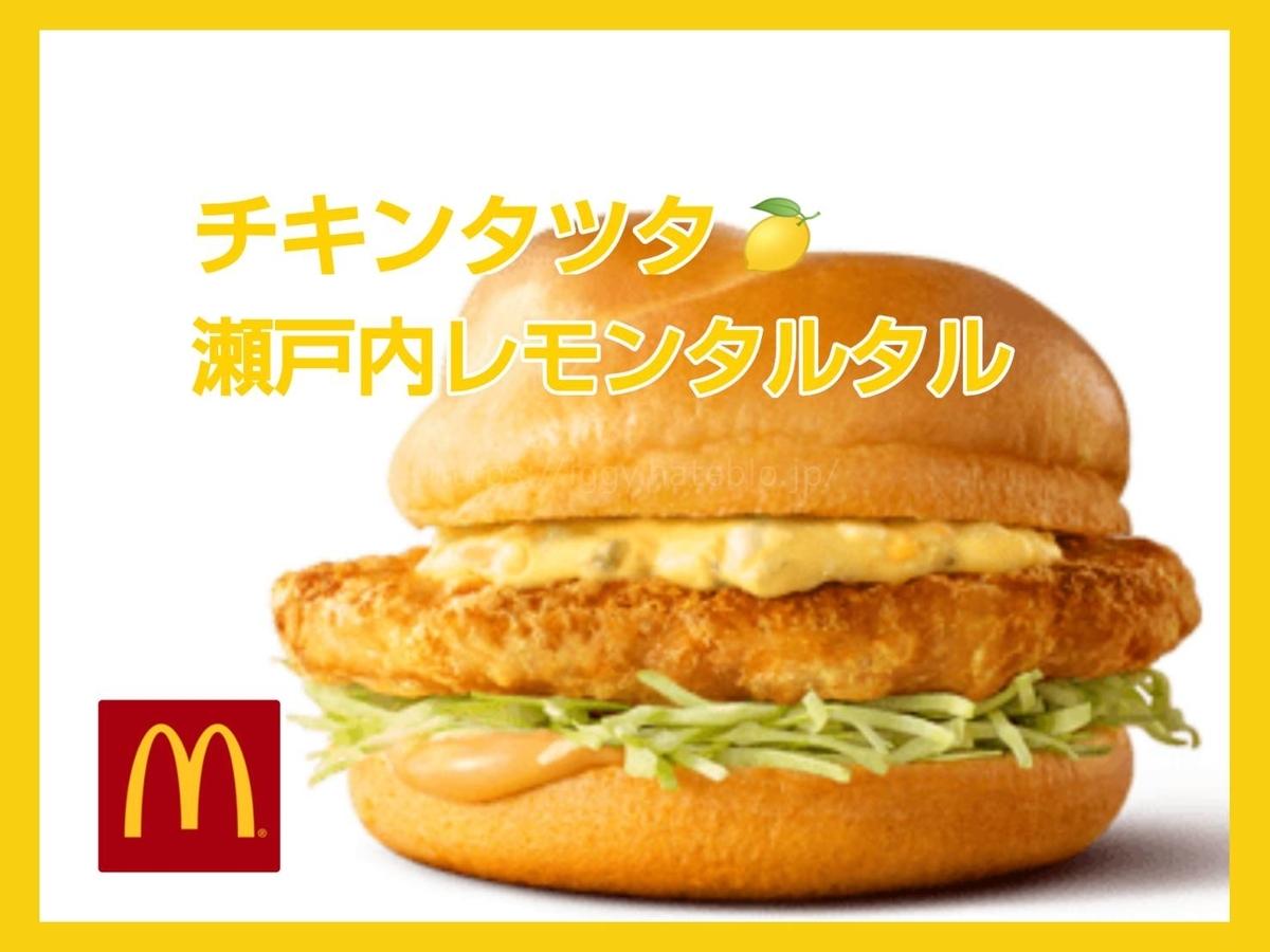 チキンタツタ 瀬戸内レモンタルタル カロリー・栄養成分 口コミ レビュー