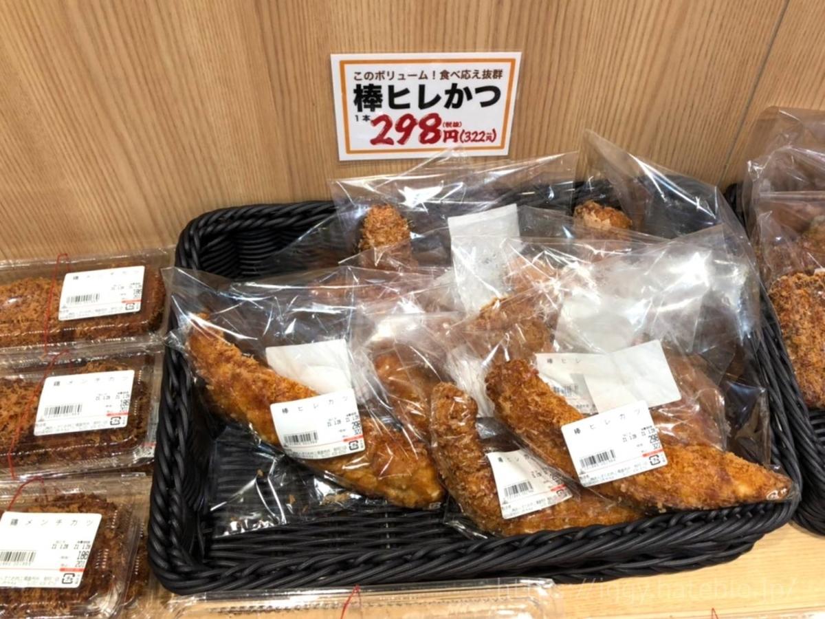 あんず お肉の工場直売所 那珂川店 惣菜 棒ヒレカツ 口コミ レビュー