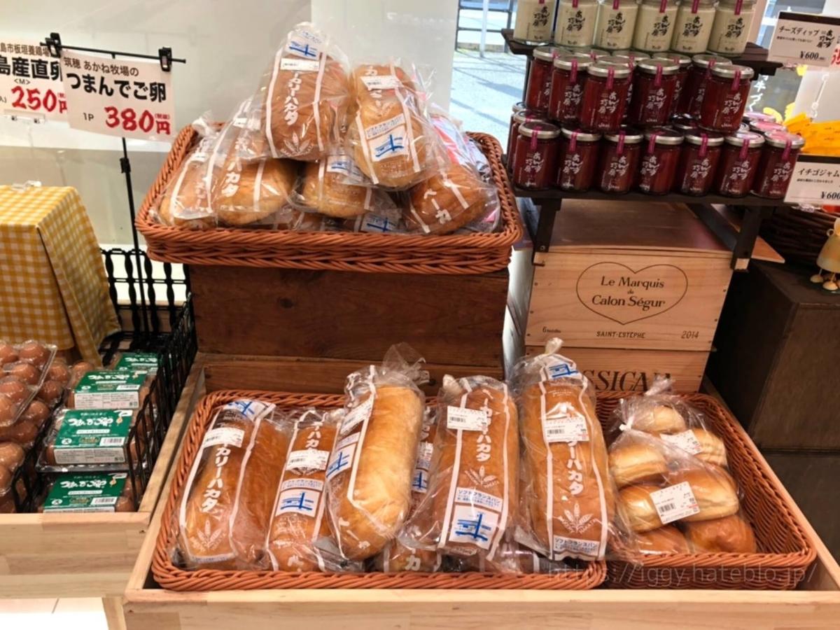 あんず お肉の工場直売所 那珂川店 ハカタベーカリのパン 口コミ レビュー