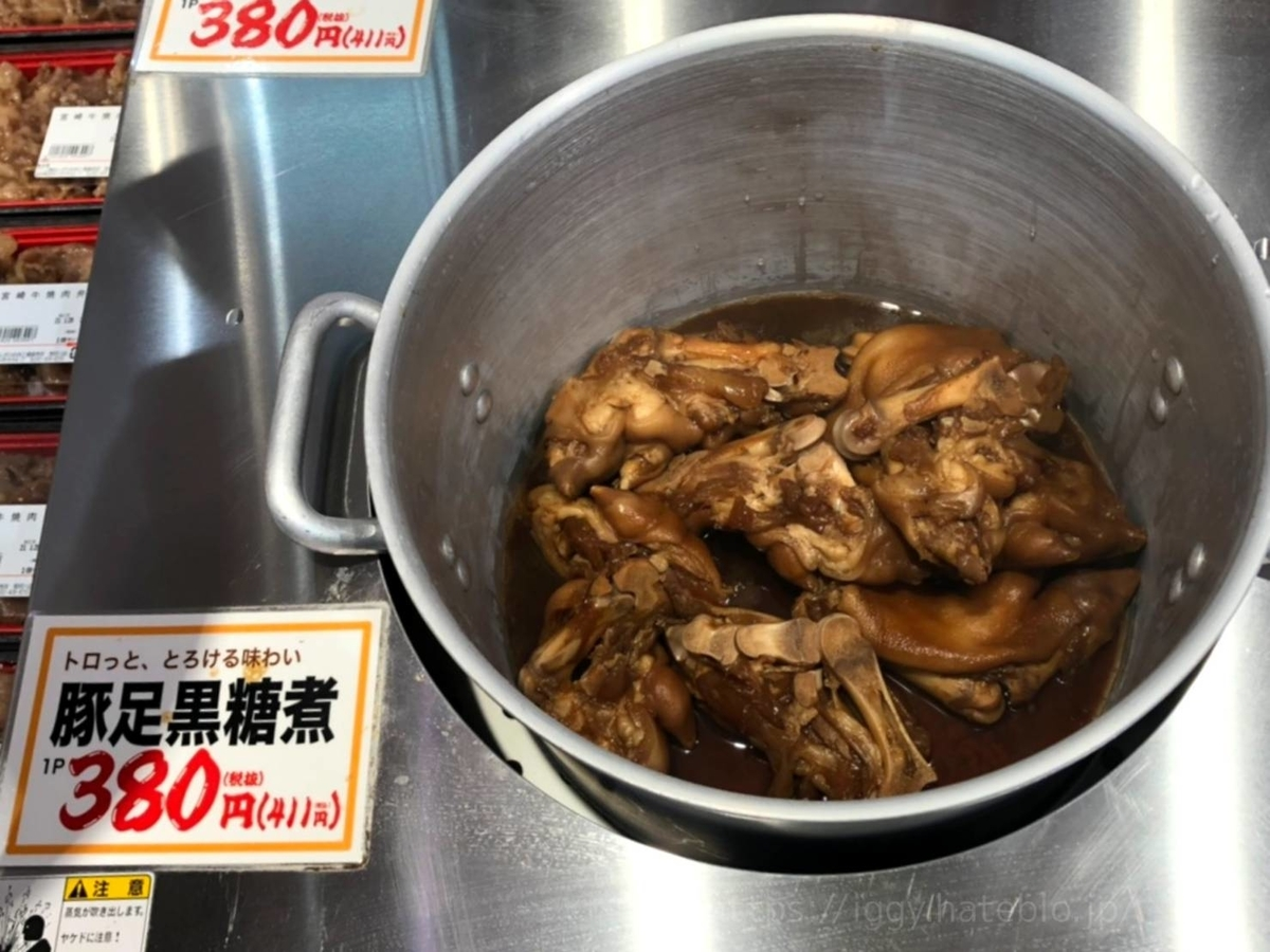 あんず お肉の工場直売所 那珂川店 惣菜 豚足黒糖煮 口コミ レビュー