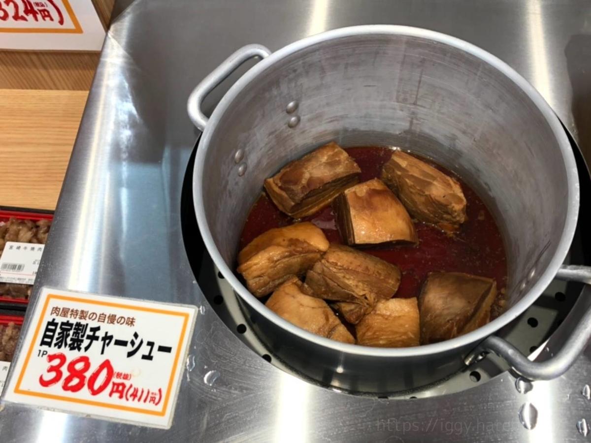 あんず お肉の工場直売所 那珂川店 惣菜 自家製チャーシュー 口コミ レビュー