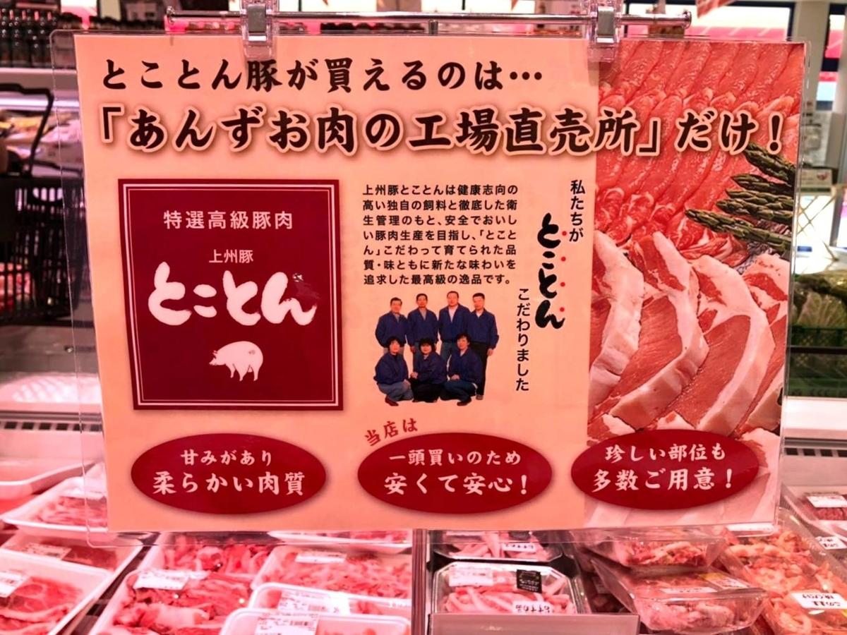 あんず お肉の工場直売所 那珂川店 上州豚とことん 口コミ レビュー