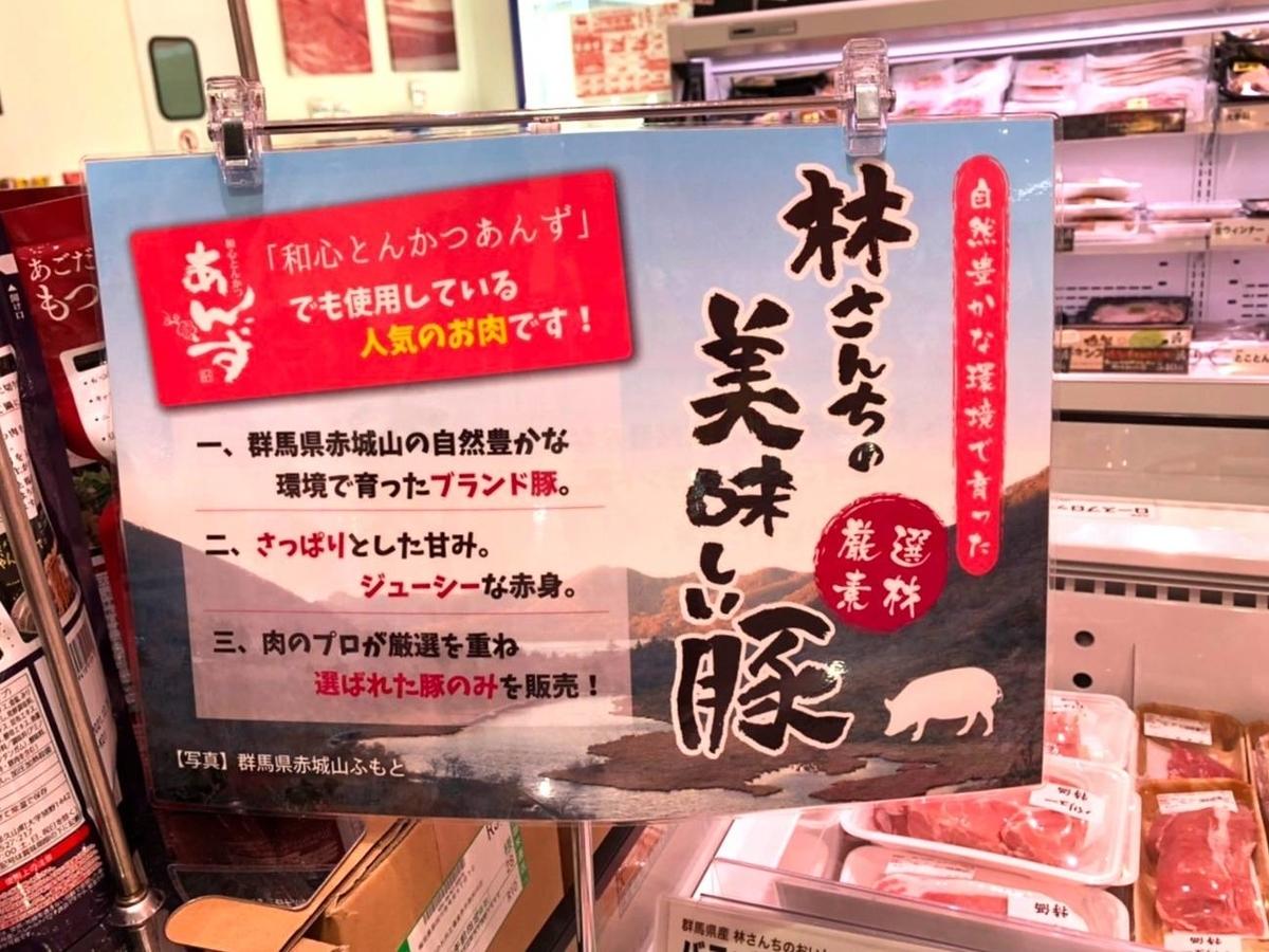 あんず お肉の工場直売所 那珂川店 林さんちの美味しい豚 口コミ レビュー