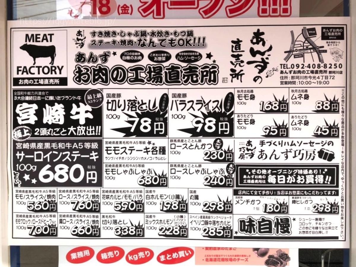 あんず お肉の工場直売所 那珂川店 種類 値段 口コミ レビュー