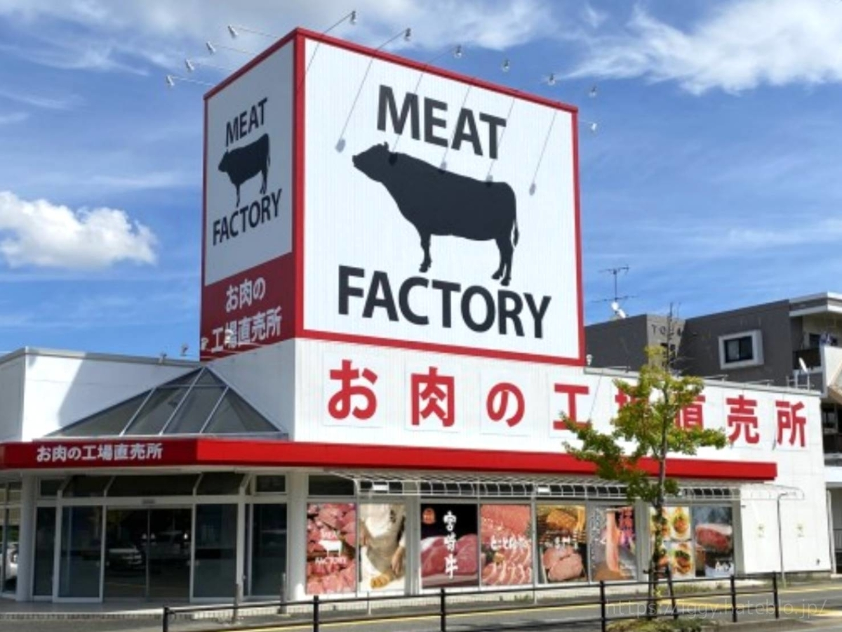 あんず お肉の工場直売所 那珂川店 営業時間 口コミ レビュー