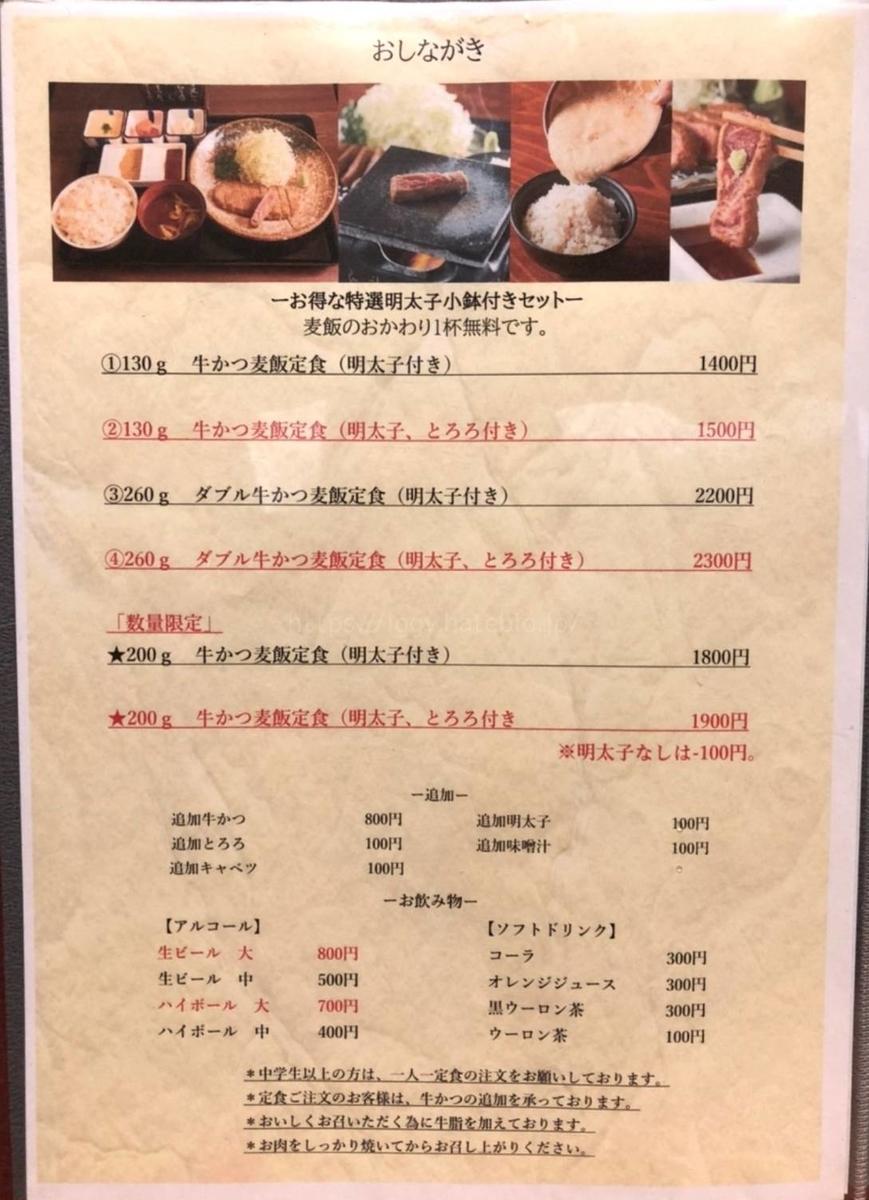 牛かつもと村 福岡パルコ店 人気メニュー 口コミ レビュー