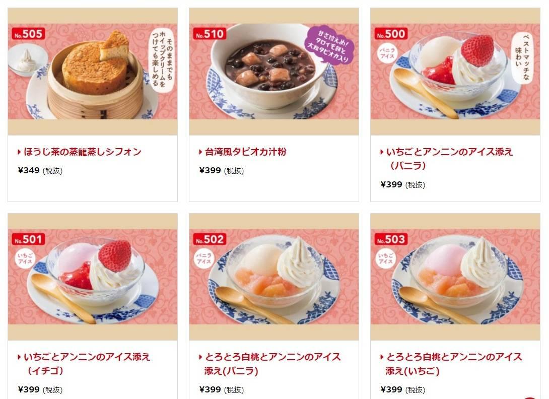 バーミヤン デザートメニュー 種類・値段 おすすめ 口コミ レビュー