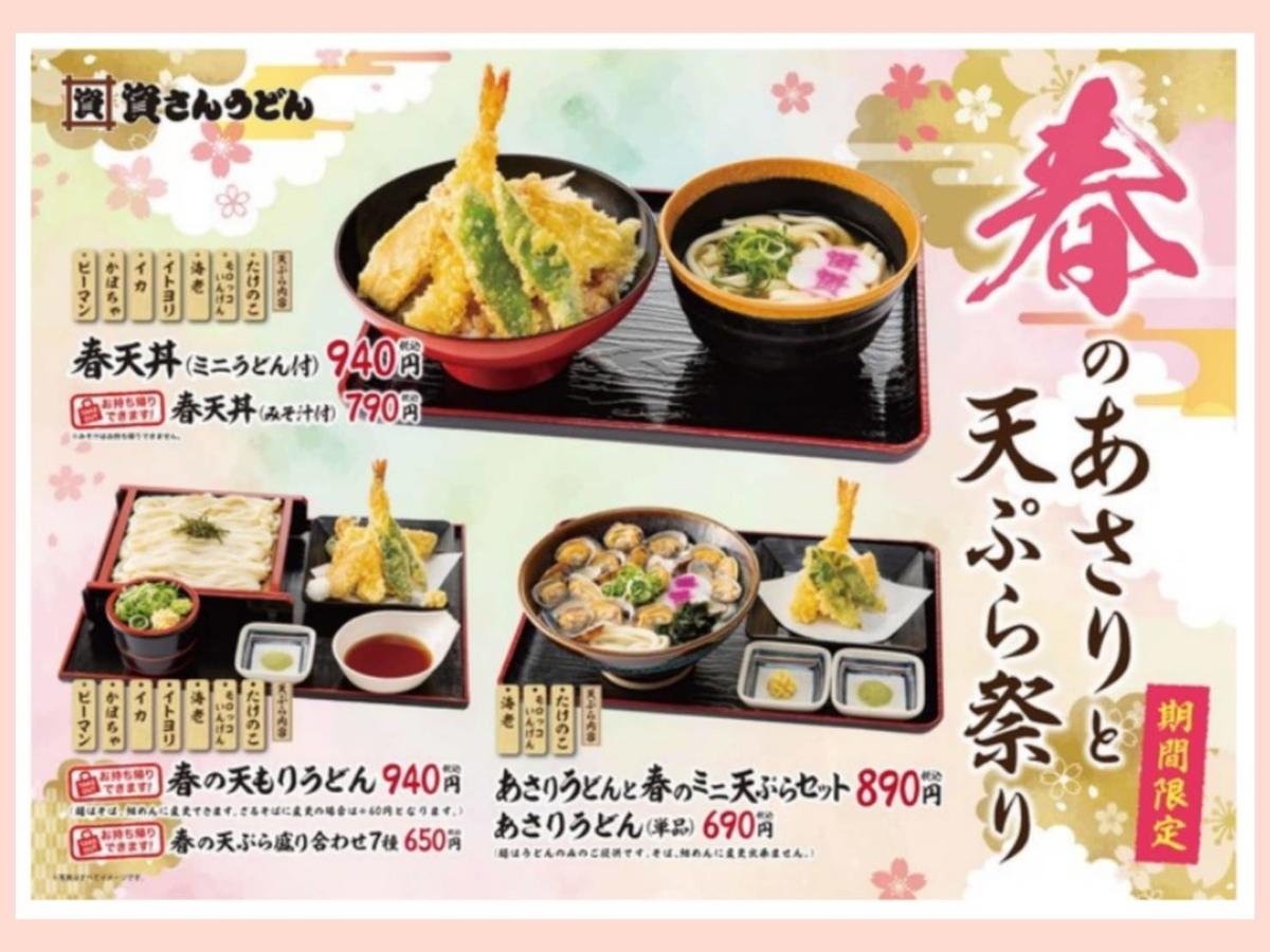 資さんうどん あさりうどん 春天丼 期間限定メニュー 春のあさりと天ぷら祭り