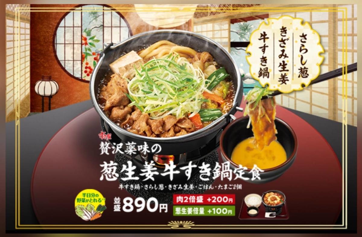 すき家 贅沢薬味の葱生姜牛すき鍋定食 値段 カロリー 口コミ レビュー