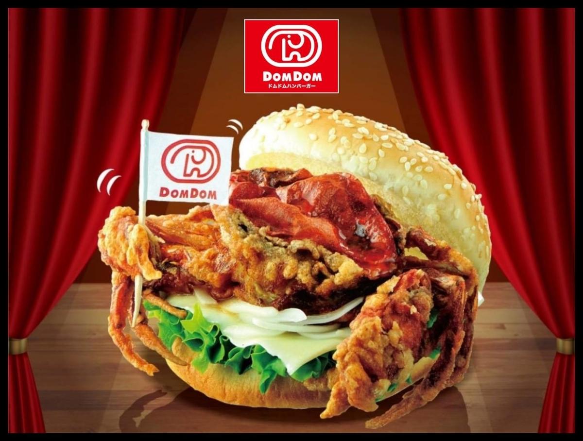 ドムドムハンバーガー 丸ごとカニバーガー 値段 いつまで?口コミ レビュー