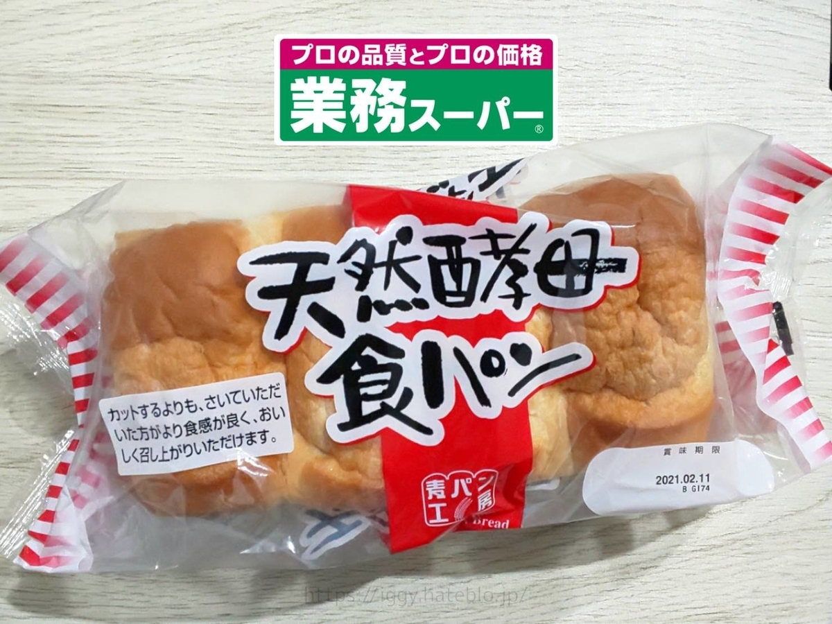 業務スーパー 天然酵母食パン 原材料 カロリー・栄養成分 値段 口コミ