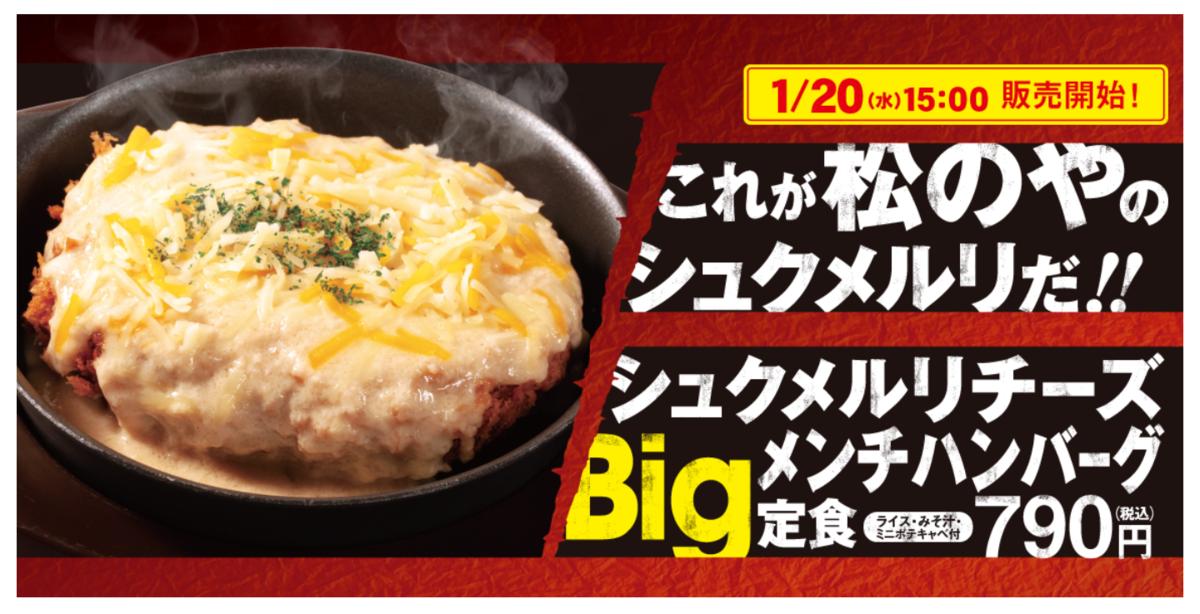 松のや シュクメルリチーズBigメンチハンバーグ定食 メニュー 値段 いつまで販売 口コミ レビュー