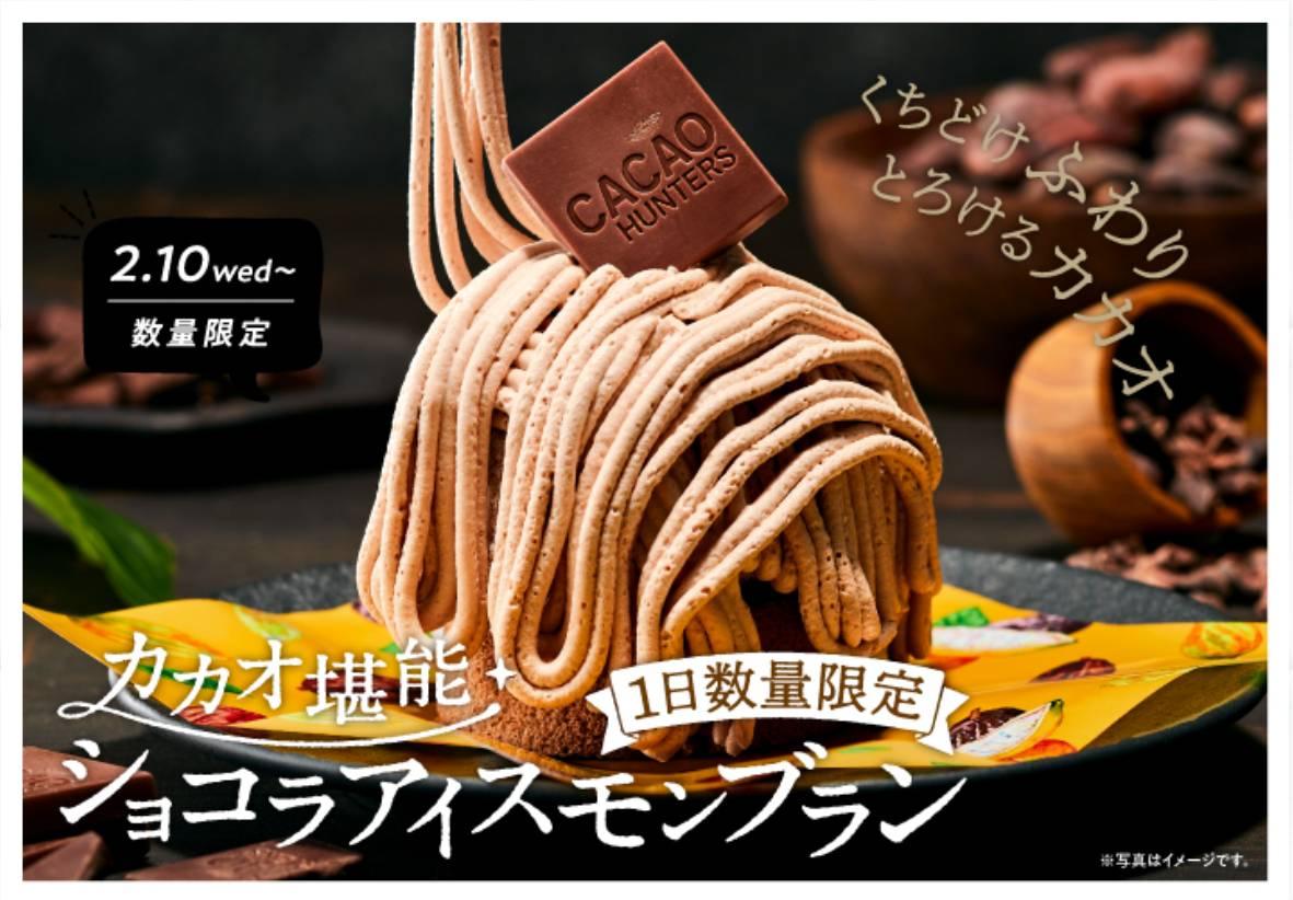 スシローカフェ部×カカオハンター ショコラアイスモンブラン 値段 いつまで 口コミ