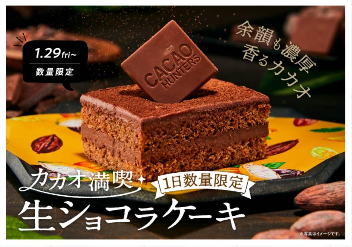 スシローカフェ部×カカオハンター 生ショコラケーキ カロリー 値段 いつまで 口コミ