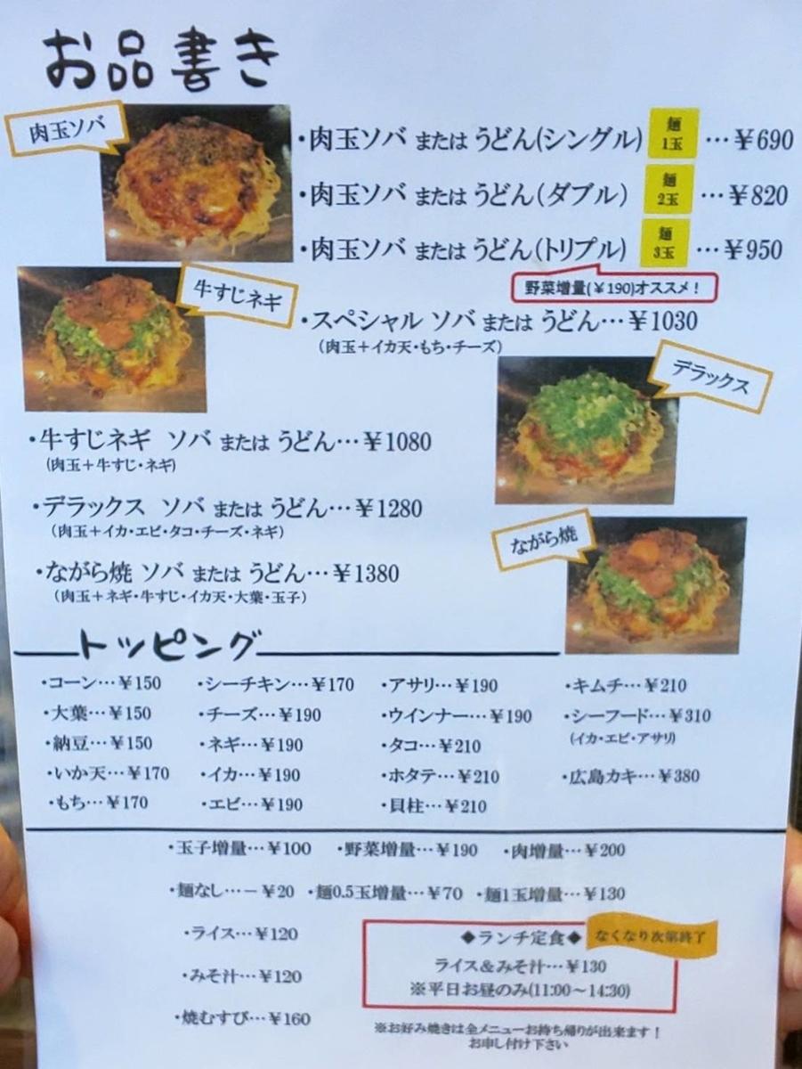 広島お好み焼『ながらや』メニュー 値段 口コミ レビュー