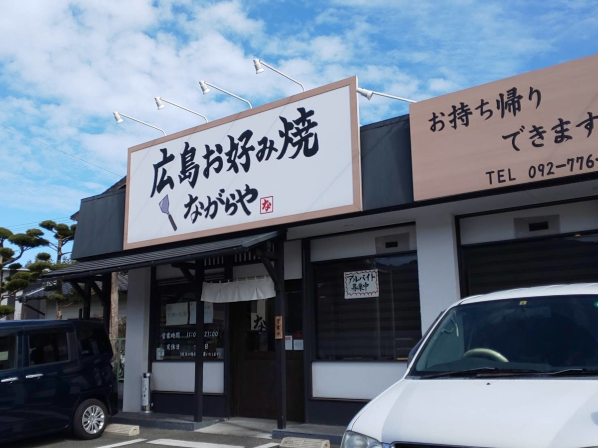 広島お好み焼『ながらや』早良区 営業時間・休み 口コミ