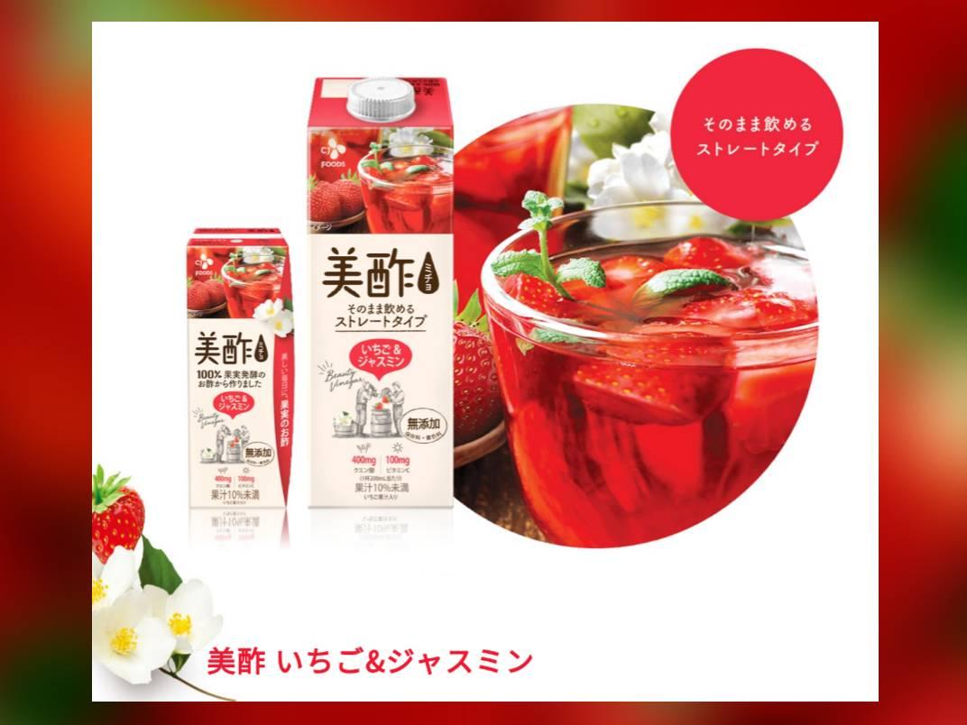 美酢ミチョ 韓国 飲むお酢 そのまま飲めるストレートタイプ 種類・値段 口コミ レビュー