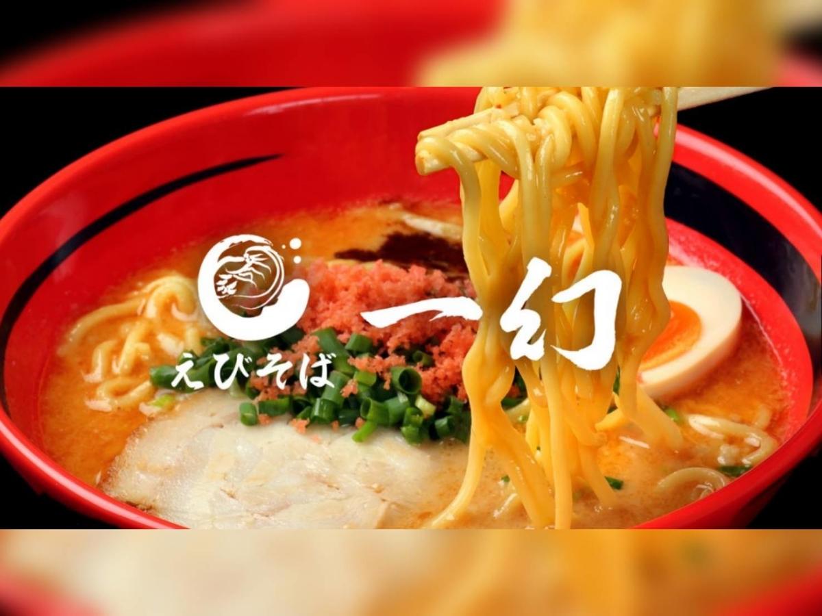 えびそば一幻 創業 北海道・札幌発祥 人気えびそば専門店