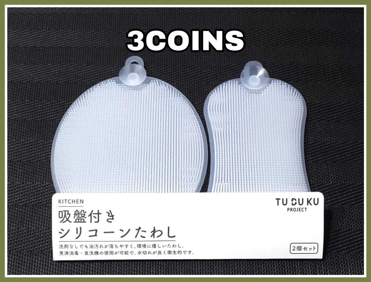 スリーコインズ 吸盤付きシリコーンたわし サイズ 素材 おすすめ商品 口コミ レビュー