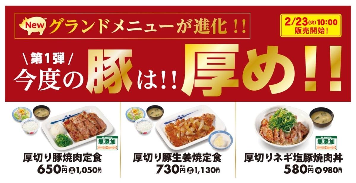 松屋 厚切り豚焼肉定食・豚生姜焼定食・ネギ塩豚焼肉定食 新メニュー 値段 口コミ レビュー
